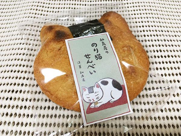 neko-senbei_4256a.jpg