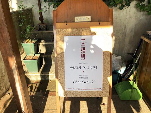 nekomachi_0748a.jpg